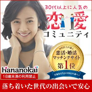 30代以上に人気の恋愛コミュニティ【華の会メール】