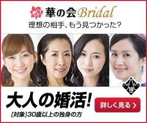 [華の会メールBridal]中高年・熟年の為の婚活コミュニティ